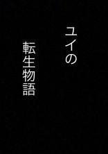 ユイの転生物語