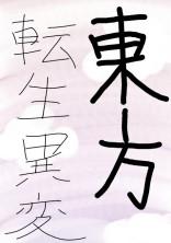 東方〜転生異変〜