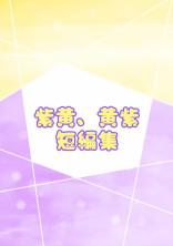 紫 黄 & 黄 紫 だ け