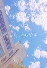 ~俺様系男子と私の恋~  (コラボ)