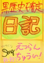 【黒歴史確定】日記 (㊙️なのに公開) イラスト:kimaruha