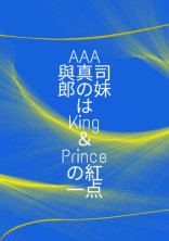 AAA 與真司郎の妹は、King&Princeの紅一点