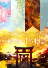 四季を司る物語