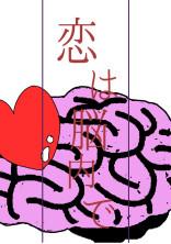 恋は脳内で