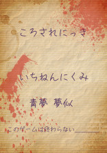 殺され日記