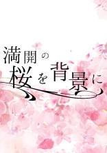 満 開 の 桜 を 背 景 に 。