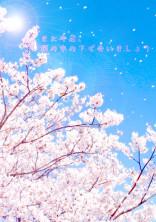 また今度、桜の木の下で会いましょう