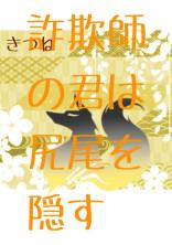 詐欺師(狐)の君は尻尾を隠す【d!】
