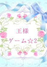 王様ゲーム☆2【火曜日】