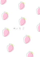 甘 い 甘 い 苺 の よ う な 恋