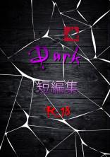 Dark短編集