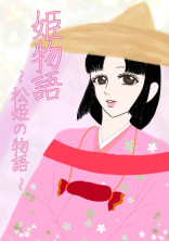 姫物語  〜松姫の物語〜