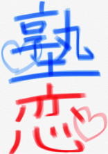 塾恋     短編