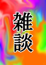 雑談( ◜︎◡︎◝︎ )