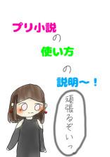 プリ小説の使い方説明〜!!