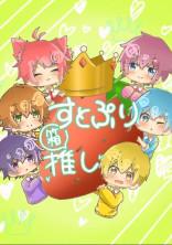 苺の王子と恋しよう!
