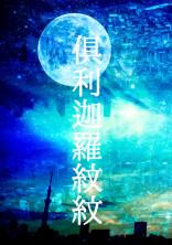 倶利迦羅紋紋