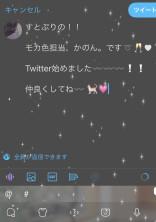 ➰7番目の天使さま➰【Twitter編】
