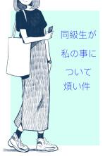 〖d!〗同級生が私の事について煩い件