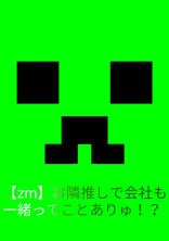 【zm】お隣推しで会社も一緒って事ありゅ!?