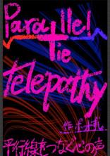 Parallel tie telepathy  ー平行線をつなぐ心の声ー