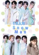 Snow Manは、10人です