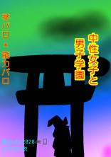 中性女子と男子学園【学パロ×能力パロ】コラボ小説