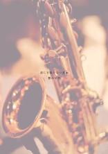 吹奏楽部の日常