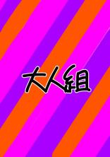 大人組(BL)