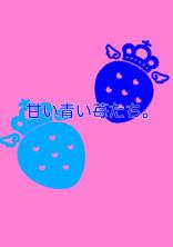 甘い青い苺たち。