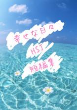 幸せな日々 HSJ 短編集