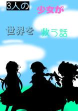3人の少女が世界を救う話