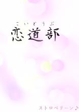 恋道部(こいどうぶ)