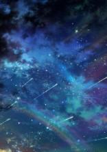 幻想流星群