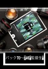 """バックto〜The""""監督生"""""""