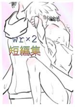 wr×2 短編集   2