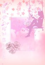 生徒会の桜が恋をした。