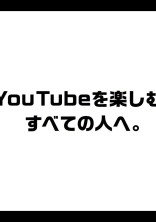 YouTuber 短編集