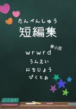 短編集!!!!!