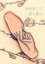 ライアーダンス【satomi】