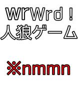 w/r/w/r/d/!人狼ゲーム(R指定あり)