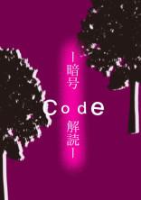 Code-暗号解読-【桃青】