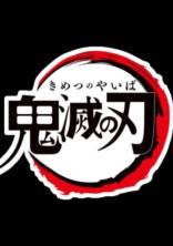 [鬼滅の刃]    〜新人鬼殺隊の思いとは〜
