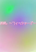 純愛。〜フィッシャーズ〜