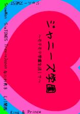 ジャニーズ学園〜モテモテ生活!?〜
