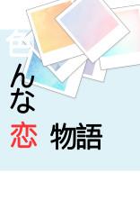 実況者との恋愛【短編集】