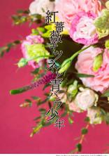 紅薔薇キツネと青バラ少年