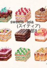 sweets teia本部!!🍰🍴