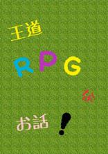 王道RPGなお話