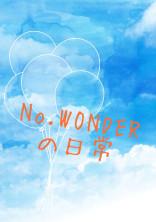 No.WONDERの日常